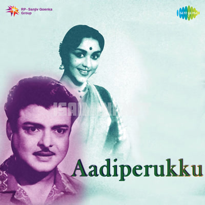 Aadi Perukku Movie Poster