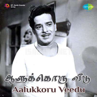Aalukkoru Veedu Movie Poster