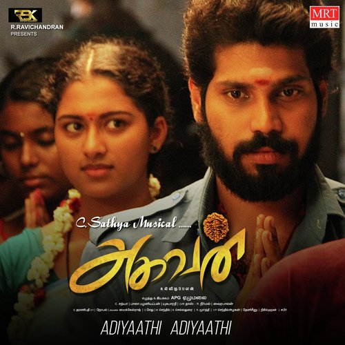 Aghavan Movie Poster