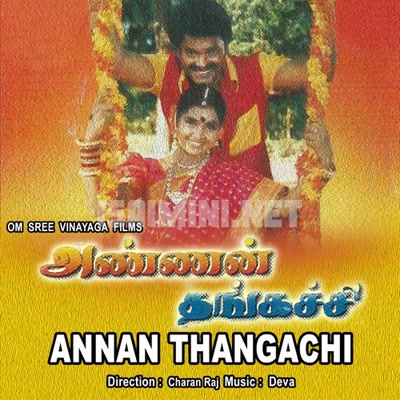 Annan Thangachi Movie Poster