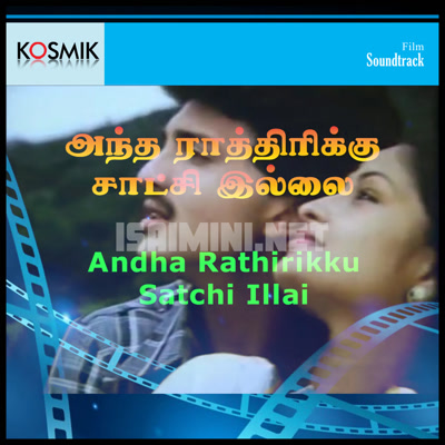 Antha Rathirikku Satchi Illai Movie Poster