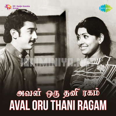 Aval Oru Thani Ragam Movie Poster