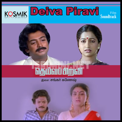 Deiva Piravi Movie Poster