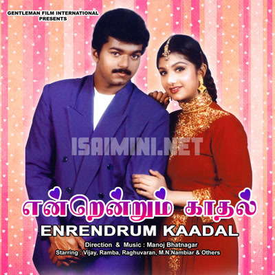 Endrendrum Kadhal Movie Poster