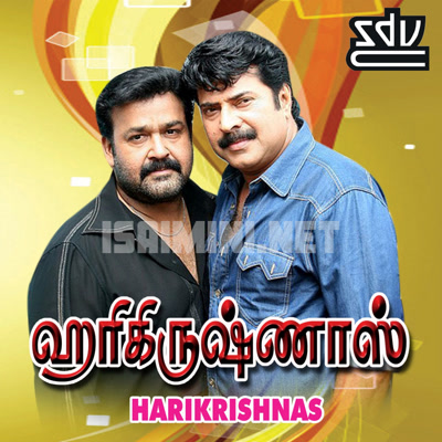 Harikrishnans Movie Poster