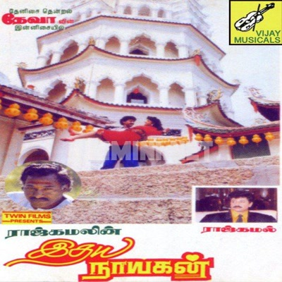 Idhaya Nayagan Movie Poster
