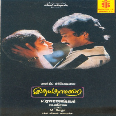 Idhaya Thaamarai Movie Poster