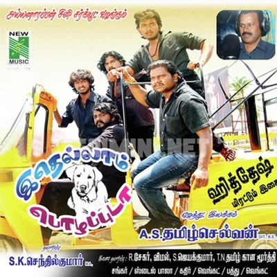 Idhellam Naai Polapu Movie Poster