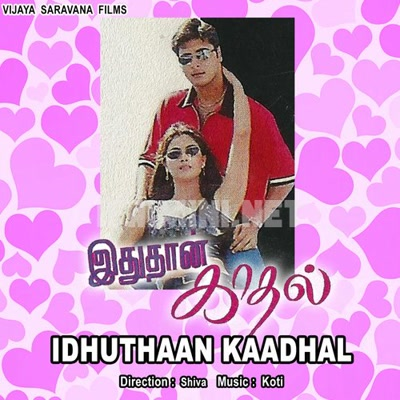 Idhu Thaan Kadhal Movie Poster