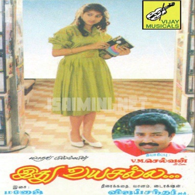 Idhuvayasalla Movie Poster