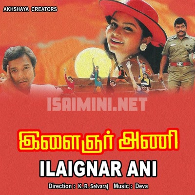 Ilaignar Ani Movie Poster