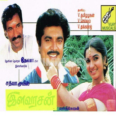 Ilavarasan Movie Poster