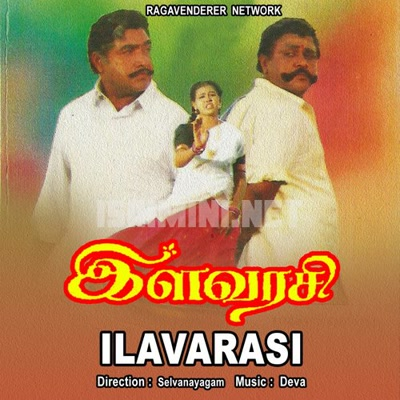 Ilavarasi Movie Poster