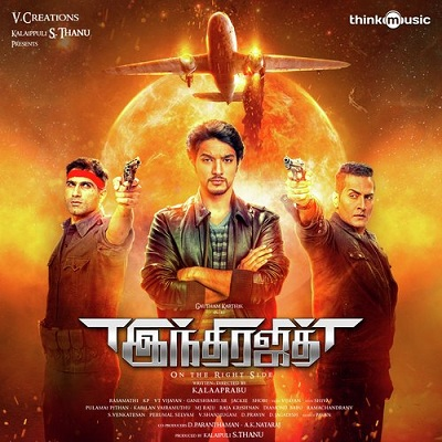 Indrajith Movie Poster