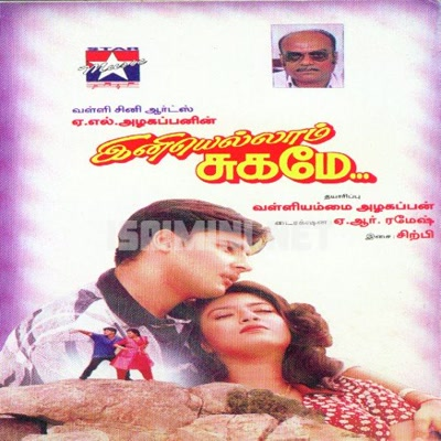 Ini Ellam Sugame Movie Poster