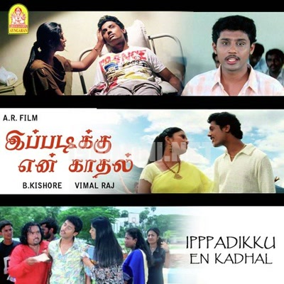 Ippadikku En Kadhal Movie Poster