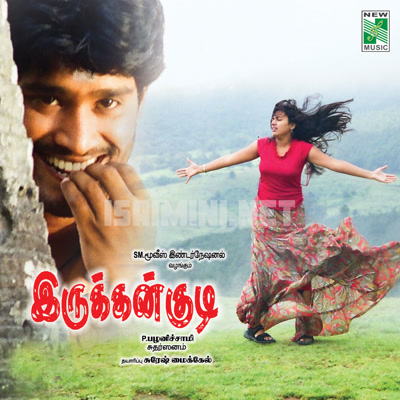 Irukkangudi Movie Poster