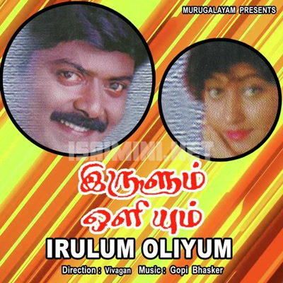 Irulum Oliyum Movie Poster