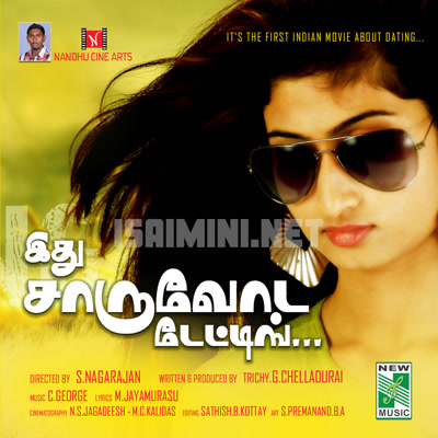 Ithu Charuvoda Dating Movie Poster