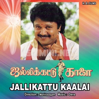 Jallikattu Kaalai Movie Poster