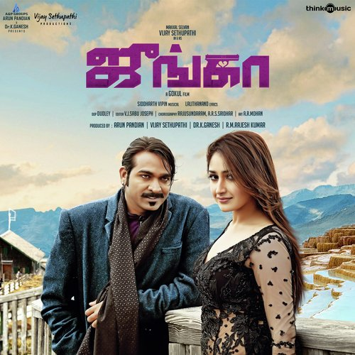 Junga Movie Poster