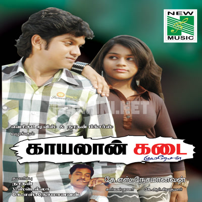 Vel Tamil Mp3 Songs Download