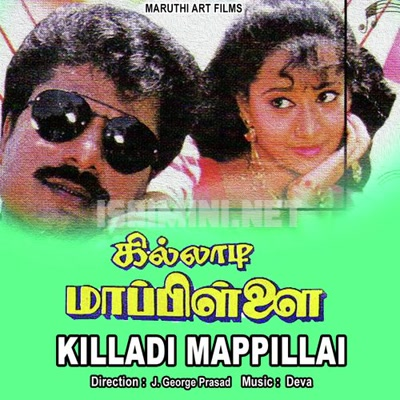 Killadi Mappillai Movie Poster