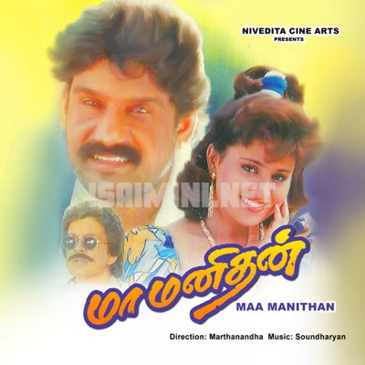 Maa Manithan Movie Poster