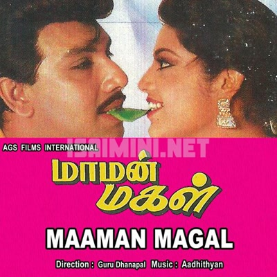 Maaman Magal Movie Poster