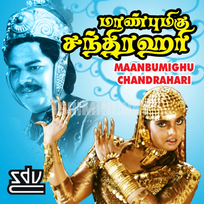 Maanbumighu Chandrahari Movie Poster