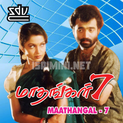 Maathangal 7 Movie Poster