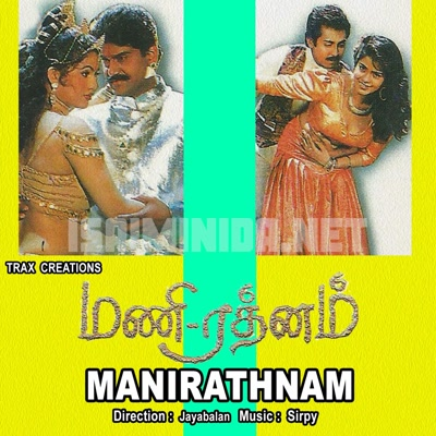 Mani Rathnam Movie Poster