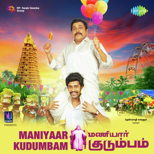 Maniyaar Kudumbam Movie Poster
