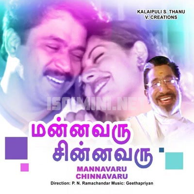 Mannavaru Chinnavaru Movie Poster