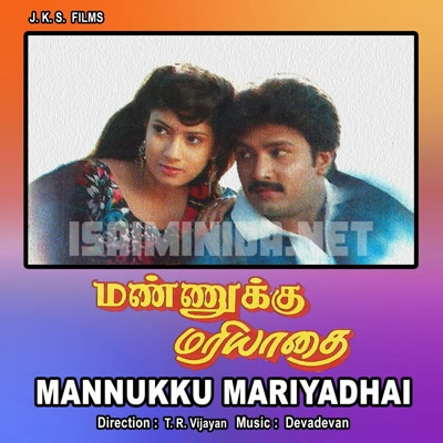 Mannukku Mariyadhai Movie Poster