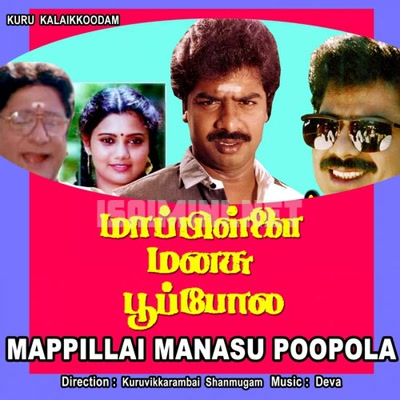 Mappillai Manasu Poopola Movie Poster