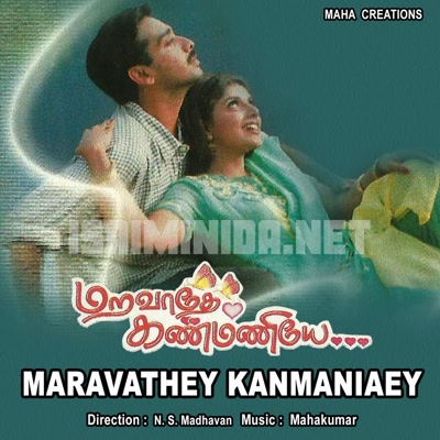 Maravathe Kanmaniye Movie Poster
