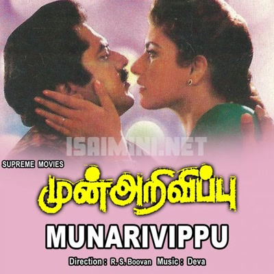 Mun Arivippu Movie Poster