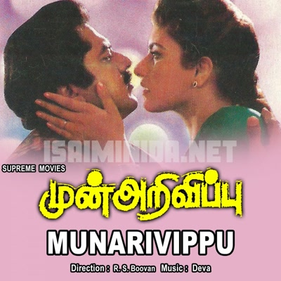 Munarivippu Movie Poster
