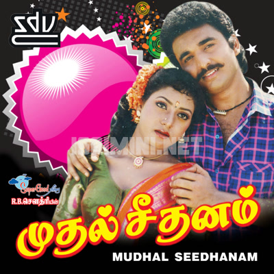 Muthal Seethanam Movie Poster