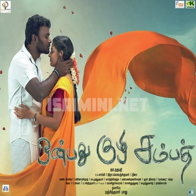 Onbathu Kuzhi Sampath Movie Poster