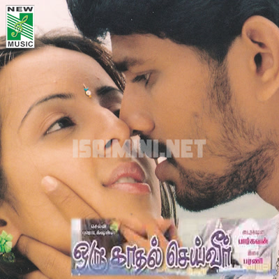 Oru Kadhal Seiveer Movie Poster