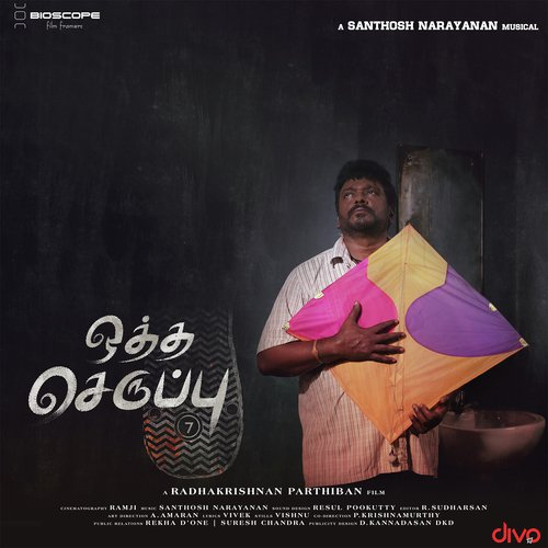 Oththa Seruppu Movie Poster
