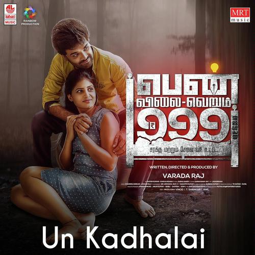 Penin Velai 999 Mattume Movie Poster