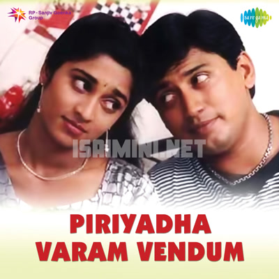 Piriyadha Varam Vendum Movie Poster