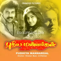 Puthiya Mannargal Movie Poster