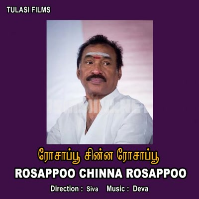 Rosapoo Chinna Rosapoo Movie Poster
