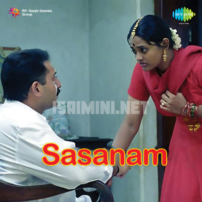 Sasanam Movie Poster