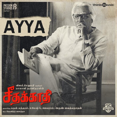 Seethakaathi Movie Poster