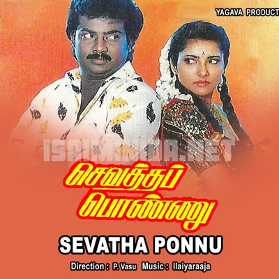 Sevatha Ponnu Movie Poster
